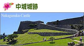 中城城跡 世界遺産
