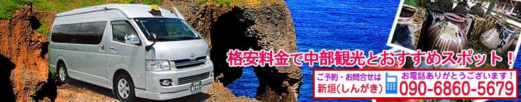 ジャンボタクシー沖縄 中部観光プラン