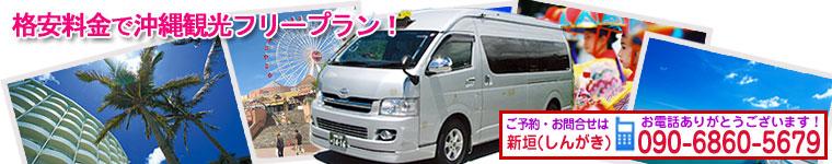 沖縄観光タクシー料金一覧