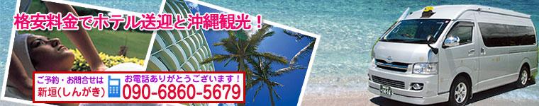 沖縄ホテル送迎なら格安料金 のジャンボタクシー