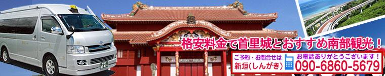 ジャンボタクシー那覇・南部観光プラン